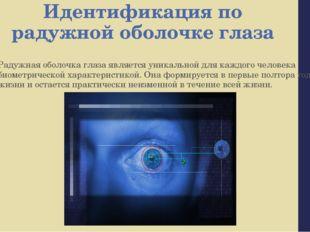 Идентификация по радужной оболочке глаза Радужная оболочка глаза является уни