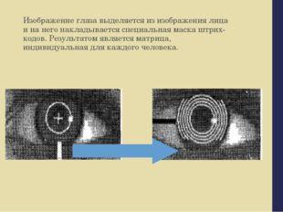 Изображение глаза выделяется из изображения лица и на него накладывается спец