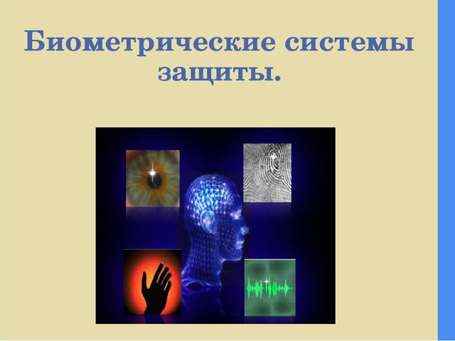 Биометрические системы защиты.