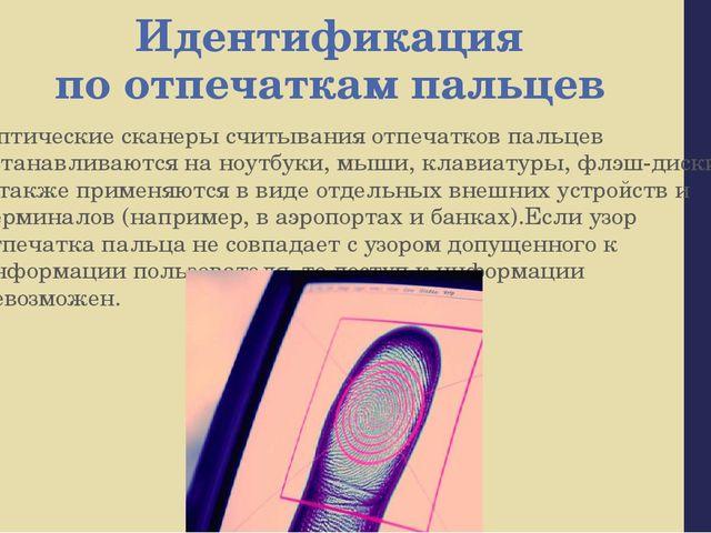 Идентификация по отпечаткам пальцев Оптические сканеры считывания отпечатков...
