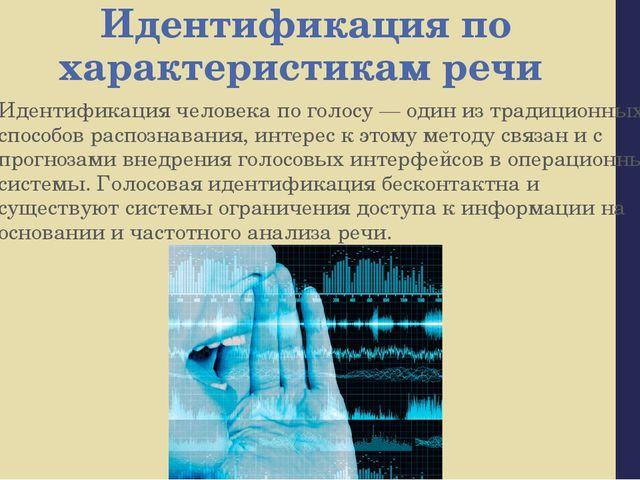 Идентификация по характеристикам речи Идентификация человека по голосу — оди...