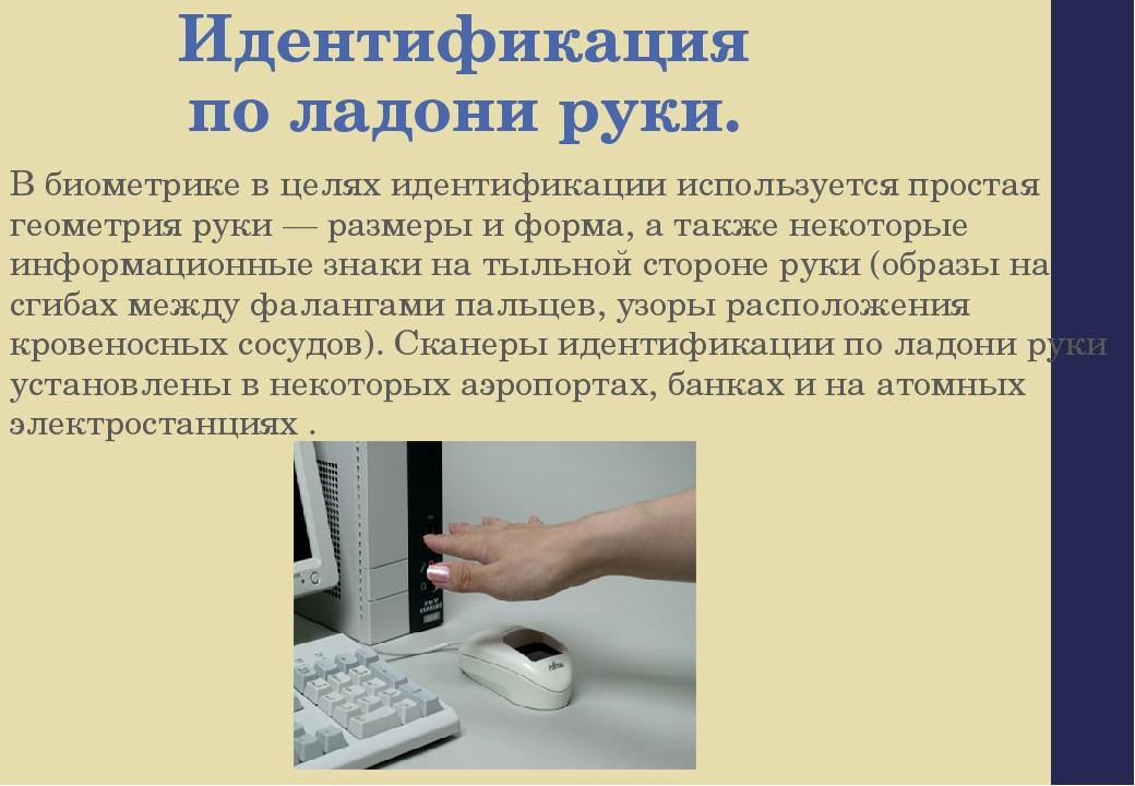 Идентификация по ладони руки. В биометрике в целях идентификации используется...