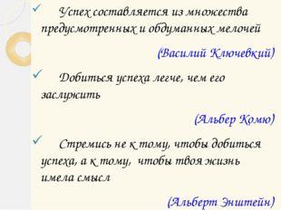 Успех составляется из множества предусмотренных и обдуманных мелочей (Васили