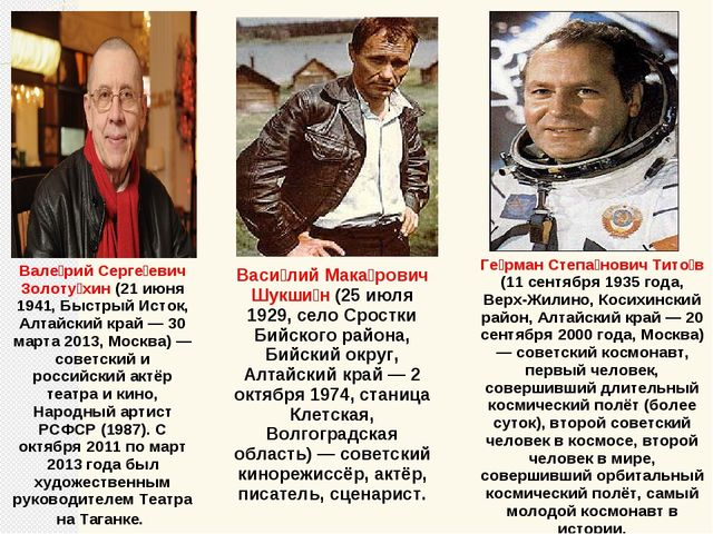 Вале́рий Серге́евич Золоту́хин (21 июня 1941, Быстрый Исток, Алтайский край —...