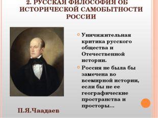 2. РУССКАЯ ФИЛОСОФИЯ ОБ ИСТОРИЧЕСКОЙ САМОБЫТНОСТИ РОССИИ Уничижительная крити
