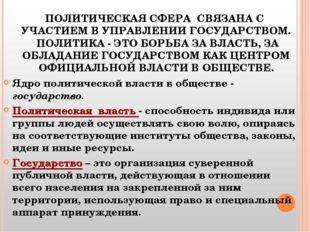ПОЛИТИЧЕСКАЯ СФЕРА СВЯЗАНА С УЧАСТИЕМ В УПРАВЛЕНИИ ГОСУДАРСТВОМ. ПОЛИТИКА - Э