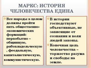 МАРКС: ИСТОРИЯ ЧЕЛОВЕЧЕСТВА ЕДИНА Все народы в целом должны пройти пять общес