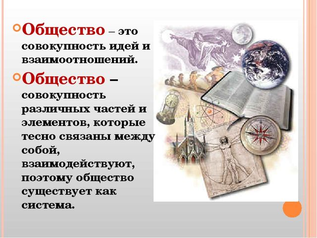 Общество – это совокупность идей и взаимоотношений. Общество – совокупность р...