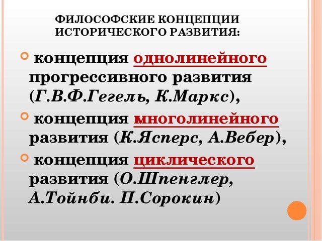 ФИЛОСОФСКИЕ КОНЦЕПЦИИ ИСТОРИЧЕСКОГО РАЗВИТИЯ: концепция однолинейного прогрес...