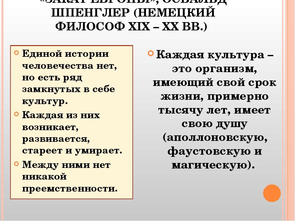 «ЗАКАТ ЕВРОПЫ», ОСВАЛЬД ШПЕНГЛЕР (НЕМЕЦКИЙ ФИЛОСОФ XIX – XX ВВ.) Единой истор...