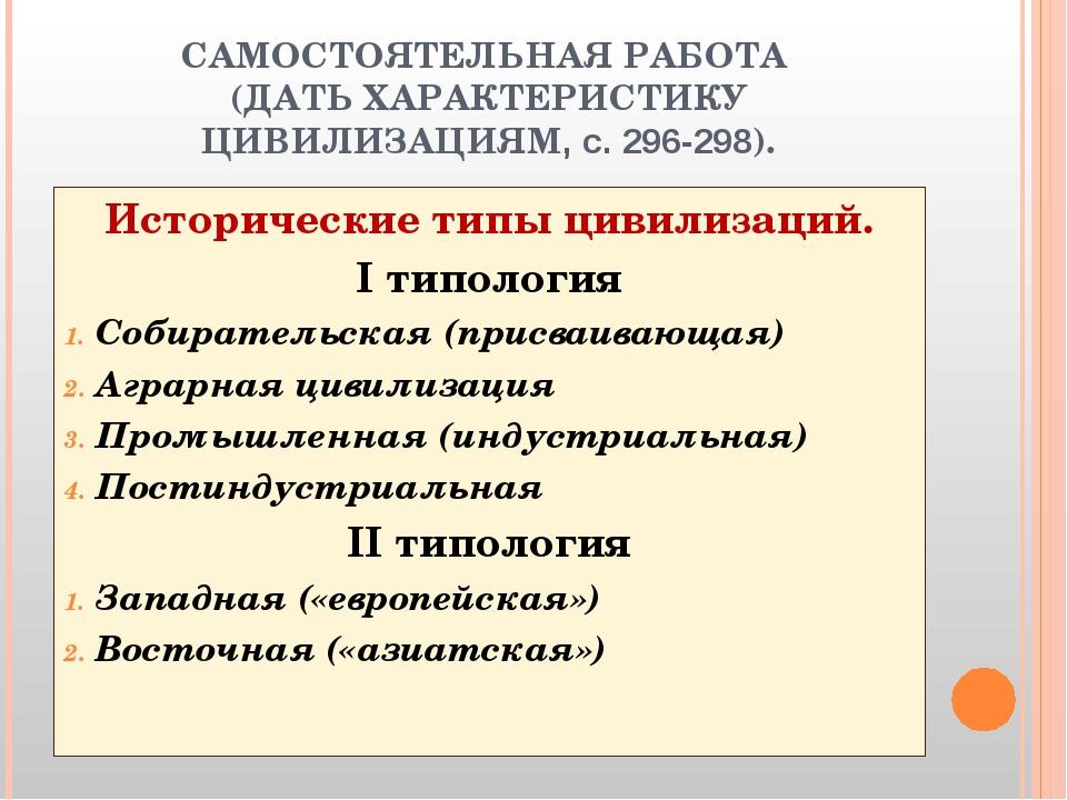 САМОСТОЯТЕЛЬНАЯ РАБОТА (ДАТЬ ХАРАКТЕРИСТИКУ ЦИВИЛИЗАЦИЯМ, с. 296-298). Истори...