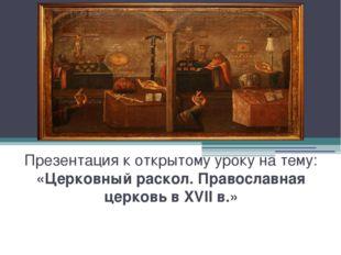 Презентация к открытому уроку на тему: «Церковный раскол. Православная церков