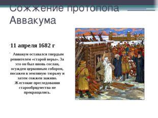 Сожжение протопопа Аввакума 11 апреля 1682 г Аввакум оставался твердым ревнит