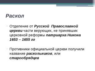 Раскол Отделение от Русской Православной церкви части верующих, не принявших