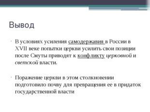 Вывод В условиях усиления самодержавия в России в XVII веке попытки церкви ус