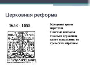 Церковная реформа 1653 - 1655 Крещение тремя перстами Поясные поклоны Иконы и