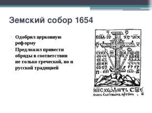 Земский собор 1654 Одобрил церковную реформу Предложил привести обряды в соот
