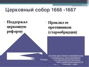 Церковный собор 1666 -1667 Поддержал церковную реформу Проклял ее противников