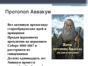 Протопоп Аввакум Вел активную пропаганду старообрядческих идей и принципов Пр