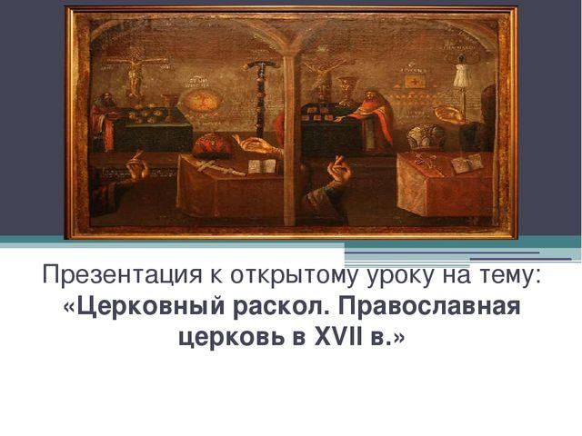 Презентация к открытому уроку на тему: «Церковный раскол. Православная церков...