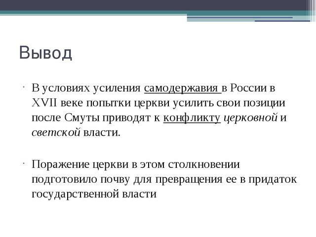Вывод В условиях усиления самодержавия в России в XVII веке попытки церкви ус...