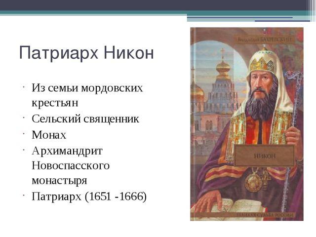 Патриарх Никон Из семьи мордовских крестьян Сельский священник Монах Архиманд...