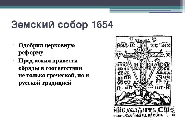 Земский собор 1654 Одобрил церковную реформу Предложил привести обряды в соот...