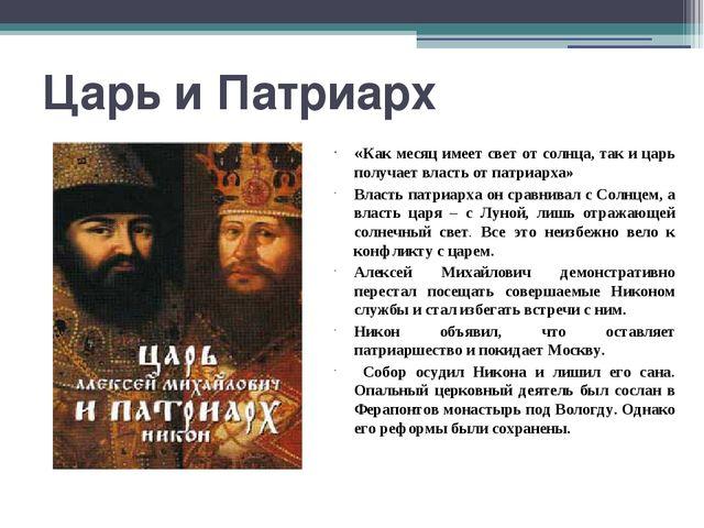 Царь и Патриарх «Как месяц имеет свет от солнца, так и царь получает власть о...