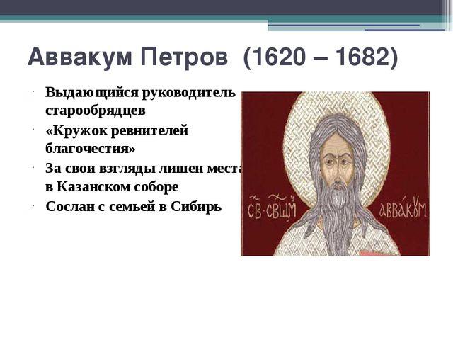 Аввакум Петров (1620 – 1682) Выдающийся руководитель старообрядцев «Кружок ре...