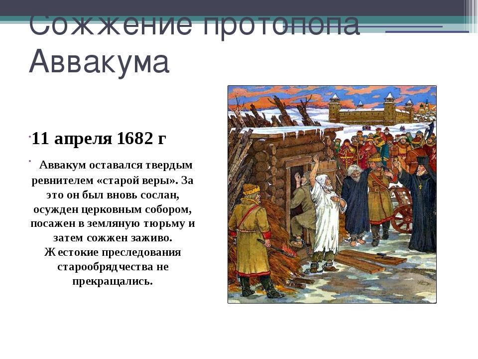 Сожжение протопопа Аввакума 11 апреля 1682 г Аввакум оставался твердым ревнит...