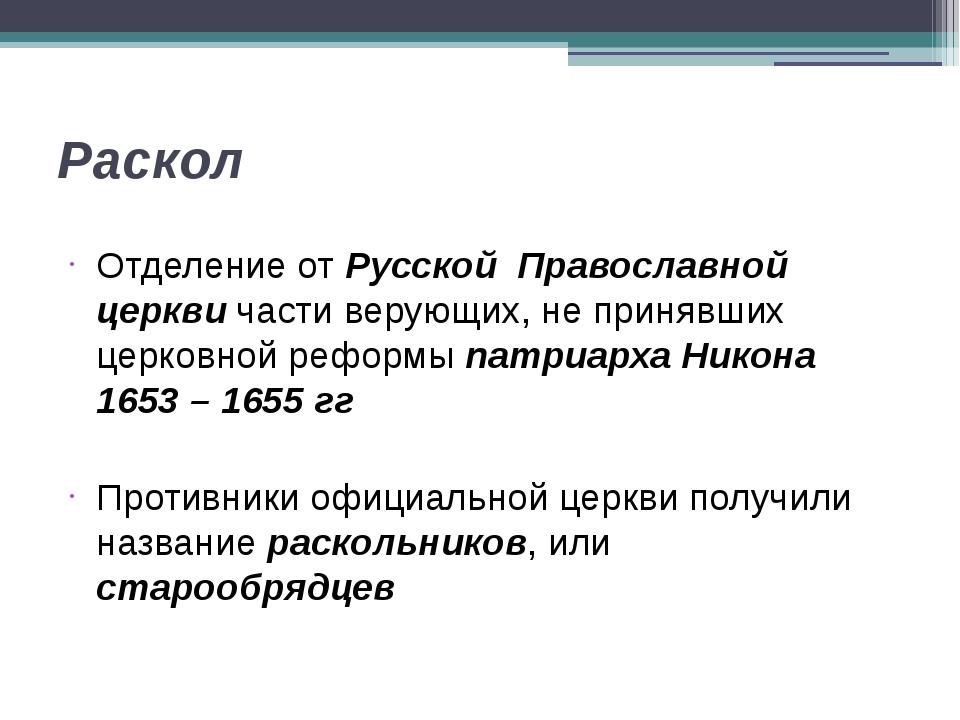 Раскол Отделение от Русской Православной церкви части верующих, не принявших...