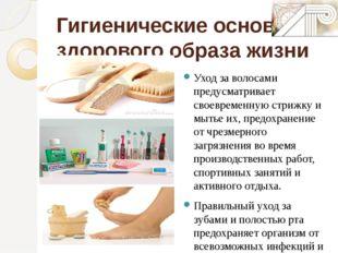 Гигиенические основы здорового образа жизни Уход за волосами предусматривает