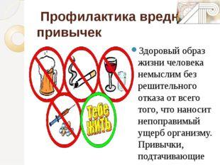 Профилактика вредных привычек Здоровый образ жизни человека немыслим без реш