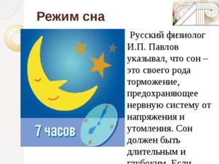 Режим сна Русский физиолог И.П. Павлов указывал, что сон – это своего рода т