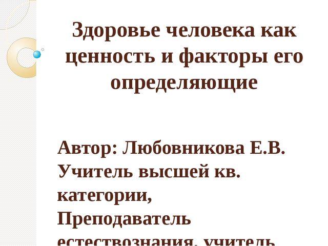 Здоровье человека как ценность и факторы его определяющие Автор: Любовникова...