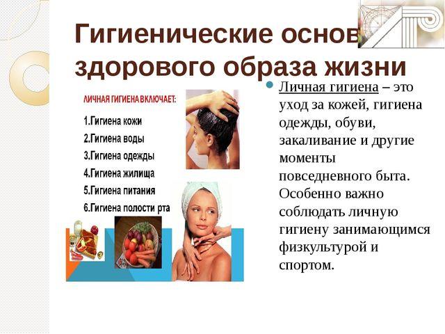 Гигиенические основы здорового образа жизни Личная гигиена– это уход за коже...