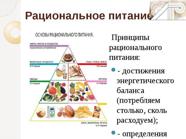 Рациональное питание Принципы рационального питания: - достижения энергетиче...