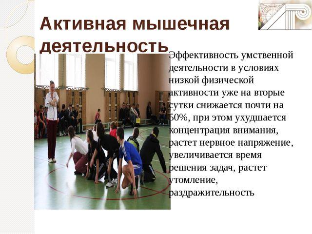 Активная мышечная деятельность Эффективность умственной деятельности в услови...