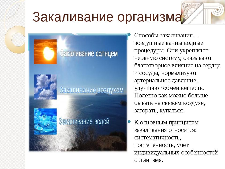 Закаливание организма Способы закаливания – воздушные ванны водные процедуры...