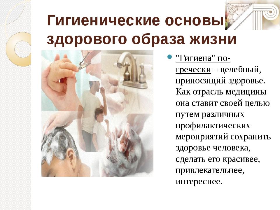 """Гигиенические основы здорового образа жизни """"Гигиена"""" по-гречески– целебный,..."""