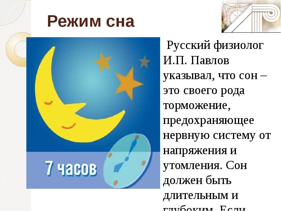 Режим сна Русский физиолог И.П. Павлов указывал, что сон – это своего рода т...