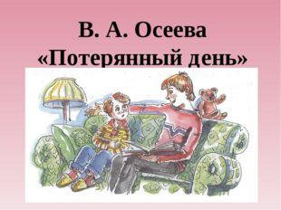 В. А. Осеева «Потерянный день»
