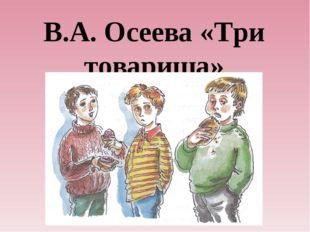 В.А. Осеева «Три товарища»