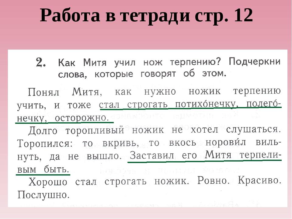 Работа в тетради стр. 12