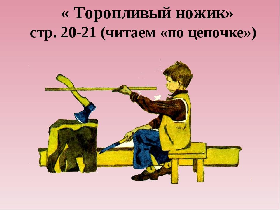 « Торопливый ножик» стр. 20-21 (читаем «по цепочке»)