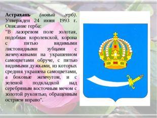 """Астрахань (новый герб). Утвержден 24 июня 1993 г. Описание герба: """"В лазорево"""