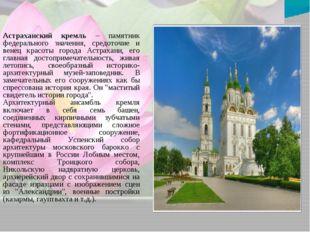 Астраханский кремль – памятник федерального значения, средоточие и венец крас