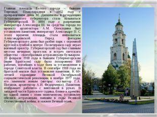 Главная площадь Белого города – бывшая Торговая, Плац-парадная в 1802 году с