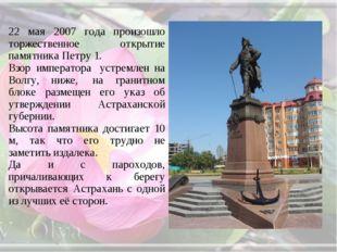 22 мая 2007 года произошло торжественное открытие памятника Петру 1. Взор имп
