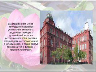 В Астраханском музее- заповеднике хранятся уникальные экспонаты, свидетельств